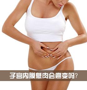 子宫内膜息肉会癌变吗 癌变可能性有多大