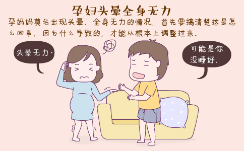 孕妇头晕无力怎么办 孕妇头晕无力的原因 孕妇头晕无力怎么回事