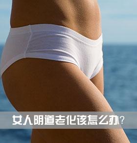 6种女人阴道老得快 阴道老化怎么办