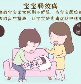 宝宝肠绞痛怎么办 宝宝肠绞痛的原因 宝宝肠绞痛怎么缓解