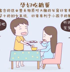 孕妇吃鹅蛋好吗 吃鹅蛋对孕妇有什么好处 孕妇吃鹅蛋的好处