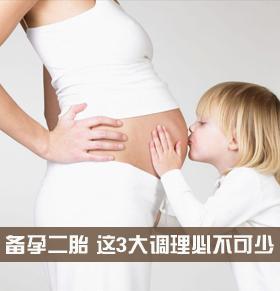 二胎备孕要做好哪些准备 备孕二胎注意事项 如何调理身体备孕二胎