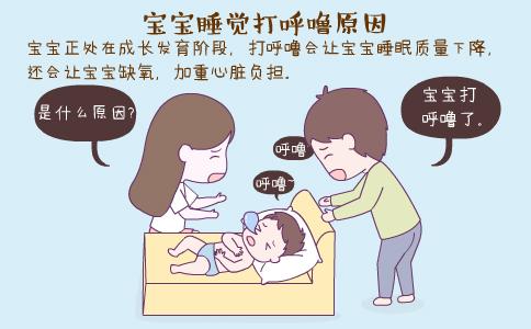 宝宝睡觉打呼噜怎么办 宝宝睡觉打呼噜的原因 宝宝睡觉打呼噜如何预防