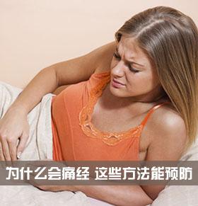 女生为什么会痛经 这些好方法能预防痛经