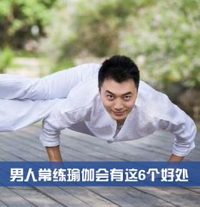 男人常练瑜伽好吗 男人常练瑜伽有什么好处 男人练瑜伽的姿势有哪些