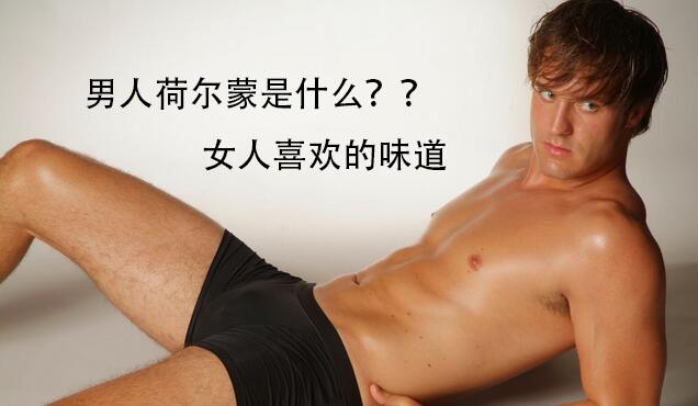 男性荷尔蒙是什么 男性荷尔蒙失调 男性荷尔蒙分泌不足