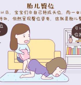 胎儿臀位的危害 胎儿臀位怎么办 如何纠正胎儿臀位