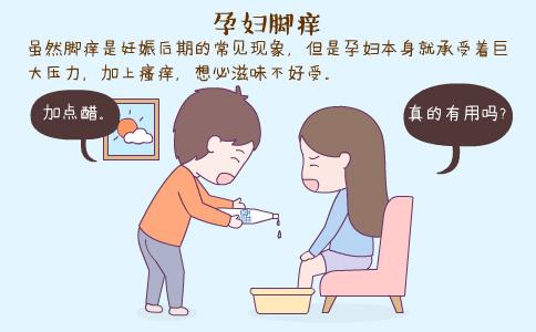孕妇脚痒怎么办 孕妇脚痒怎么护理 孕妇有脚气怎么办