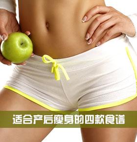 产后瘦身吃什么好 产后瘦身食谱有哪些 产后宜补充哪些营养素