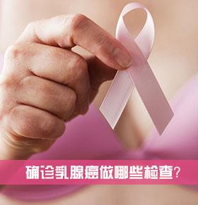 确诊乳腺癌做哪些检查 女性千万别做错了
