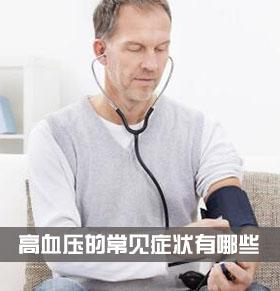 高血压三大症状 患者该怎么做好护理
