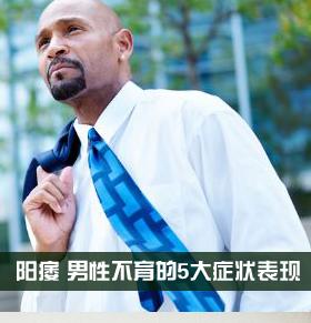阳痿 男性不育的5大症状表现