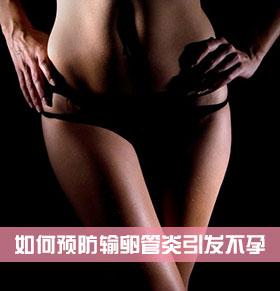 输卵管炎引发不孕 女性如何预防炎症发生