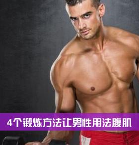 怎么拥有腹肌 如何锻炼腹肌 男性锻炼的好处
