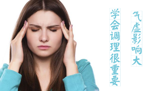 气虚怎么调理 气虚吃什么好 气虚的症状有哪些
