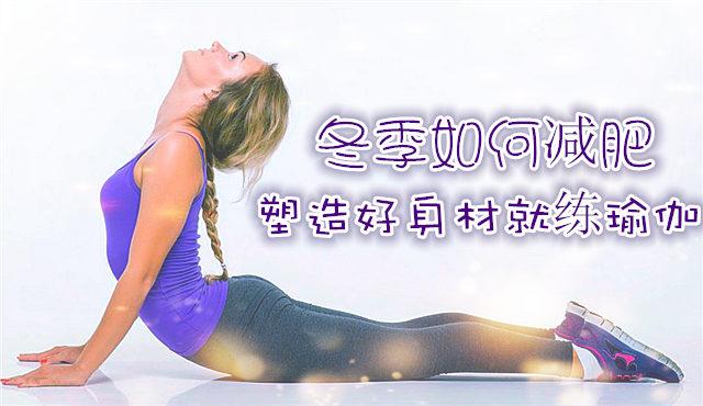 冬季如何瑜伽减肥 冬季瑜伽减肥法 冬季瑜伽的好处