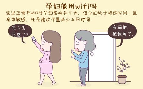 孕妇能用wifi吗 wifi有辐射吗 wifi对孕妇胎儿有何影响