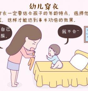 幼儿穿衣的步骤 怎样教幼儿穿上衣 怎样教幼儿穿裤子