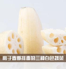 有利于春季排毒的三种白色蔬菜