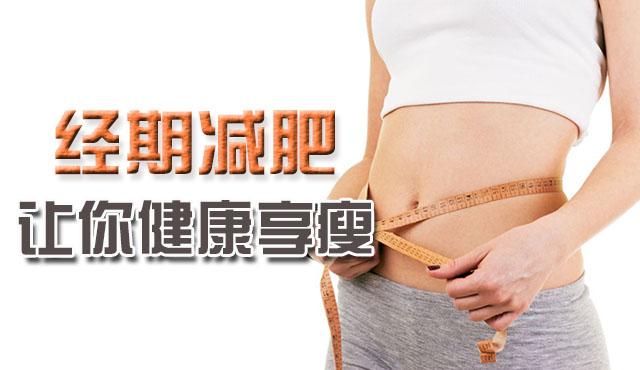 经期吃什么减肥 生理期如何减肥 月经期怎么快速减肥