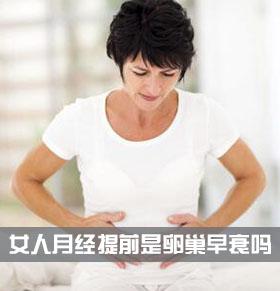 月经提前是卵巢早衰吗 卵巢早衰的症状表现有哪些 怎么预防卵巢早衰