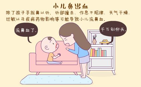 小儿鼻出血的原因 小儿鼻出血怎么护理 小儿鼻出血怎么回事