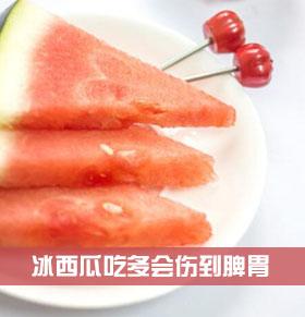 冰西瓜吃多的危害 吃冰西瓜注意什么 哪些人不能吃西瓜