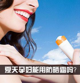 夏天孕妇能用防晒霜吗 防止长斑抵抗衰老