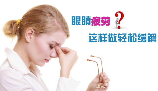 为什么老是会眼睛疲劳 眼睛疲劳如何缓解 眼睛疲劳吃什么