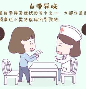 白带异常的原因 白带异味的治疗方法 白带异味能怀孕吗