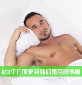 怎么知道睡得香 如何自测自己是否睡得香 怎么提高睡眠质量