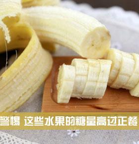 水果真能减肥?有些糖分却高过一顿正餐