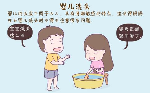 如何给婴儿洗头 给婴儿洗头的小技巧 婴儿不爱洗头怎么办