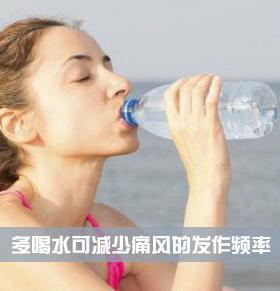 痛风频发 多喝点水可缓解