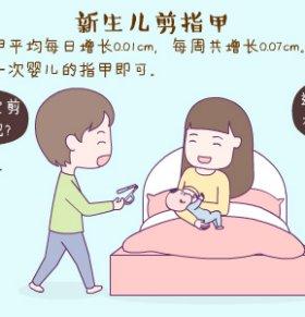 宝宝多久剪一次指甲 给宝宝剪指甲的小窍门 宝宝指甲过长的危害