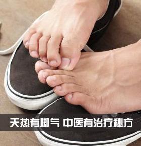 中医怎么治疗脚气 中医治疗脚气的方法 治疗脚气的方法有哪些