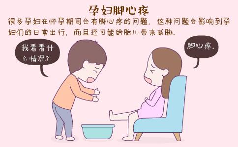 孕妇为什么脚心疼 孕妇脚心疼怎么办 孕妇脚心疼的护理方法