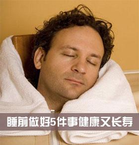 睡前怎么做能养生 睡觉之前如何养生 长寿的方法是什么