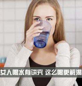 女人夏季喝水要注意什么 喝水的注意事项有哪些 女人喝水怎么喝好