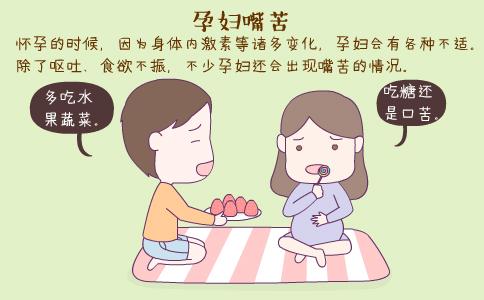 孕妇嘴苦的原因 孕妇嘴苦怎么办 孕妇嘴苦吃什么好