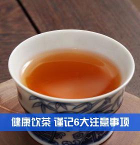 健康饮茶 谨记6大注意事项