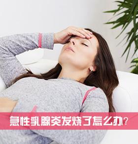 急性乳腺炎发烧怎么办 3个方法帮助退烧