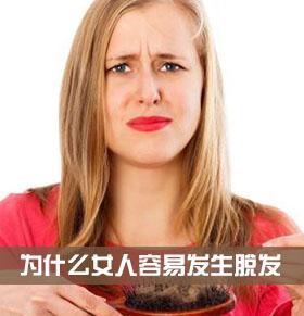 女人脱发很困扰 五个秘诀减少脱发