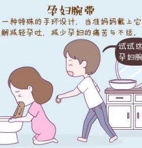 什么是孕妇腕带 孕妇腕带的使用方法 孕妇腕带的作用原理