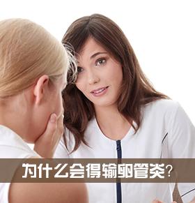 为什么会得输卵管炎 5大病因要清楚