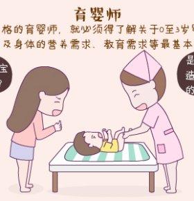 什么是育婴师 育婴师的职业标准 宝宝多大需要找育婴师