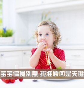 宝宝偏食怎么办 宝宝偏食的原因 如何预防宝宝偏食