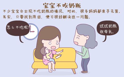 宝宝不吃奶瓶怎么办 宝宝不吃奶瓶的原因 宝宝吃奶瓶注意事项