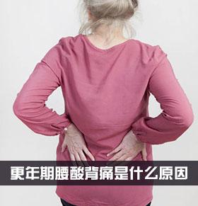 更年期会腰酸吗 更年期腰酸背痛是什么原