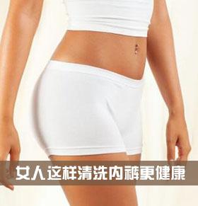女人须知内裤小常识 这样洗才能更健康